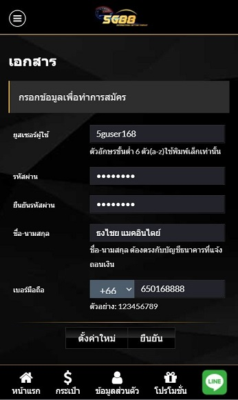 5G88WIN วิธีสมัคร maxbet mobile 4