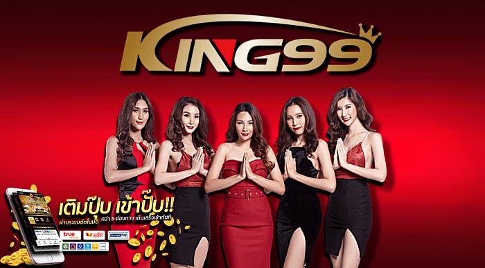 5g88-เกมมือถือ-King99
