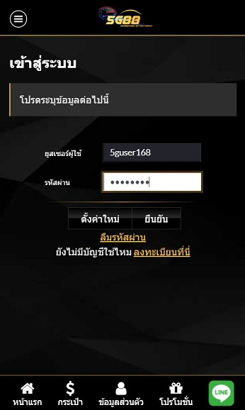 5G88WIN วิธีสมัคร maxbet mobile 6